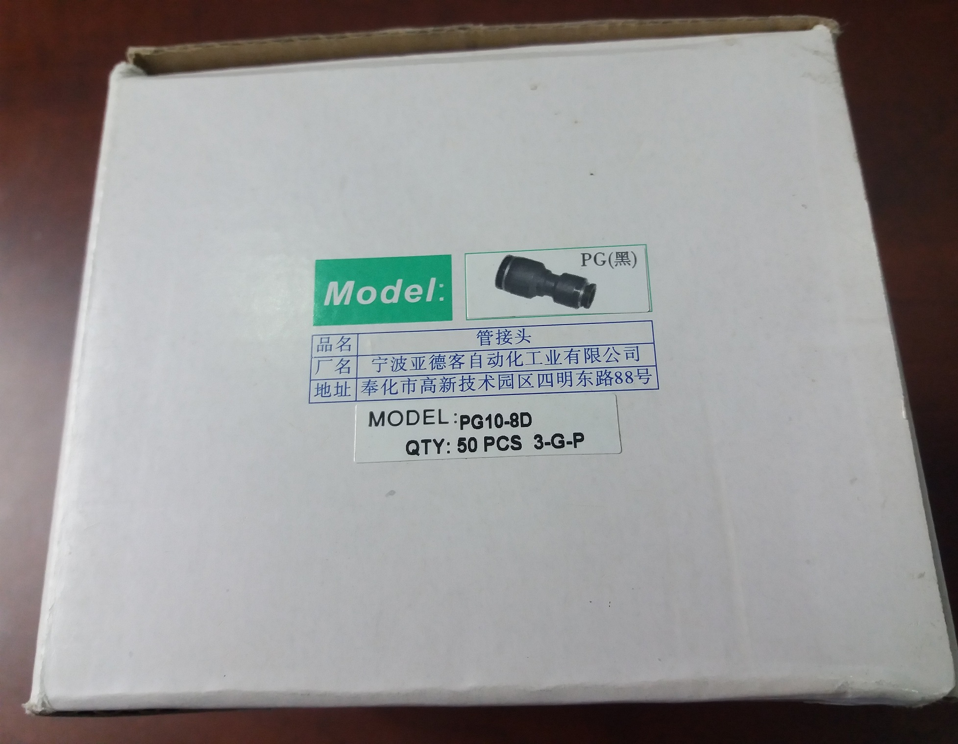Khớp nối hơi (10 x 8mm)  PG 10-8D AIRTAC