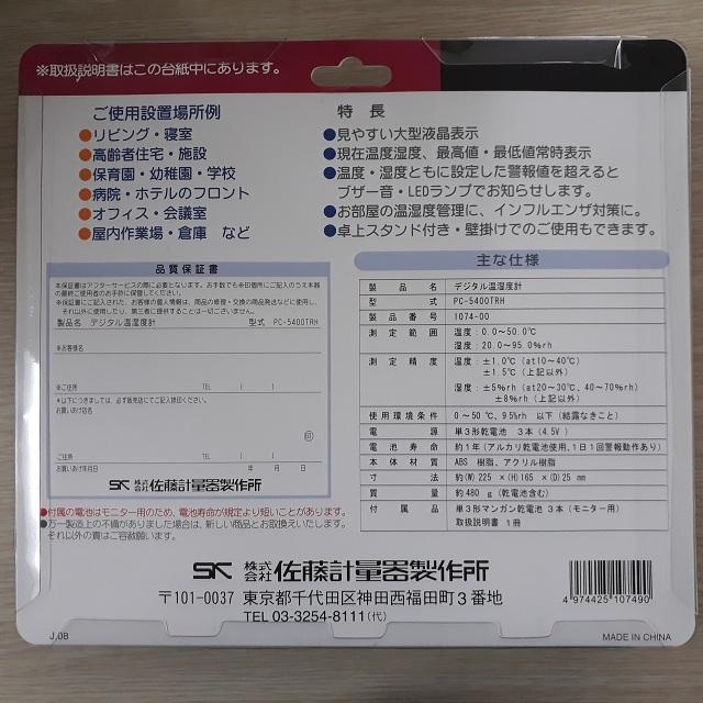 Nhiệt ẩm kế để bàn 0 đến 50 ℃  PC-5400TRH No.1074-00 SATO