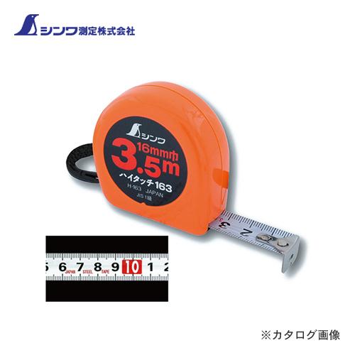 Thước cuộn 78007 Shinwa