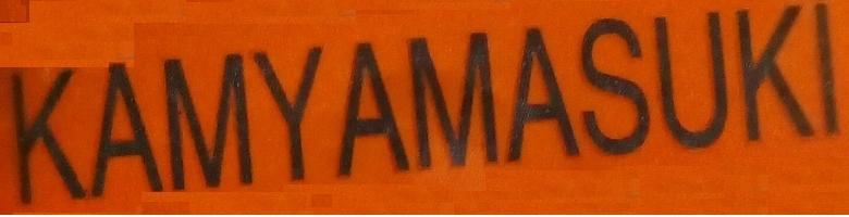 KAMYAMASUKI